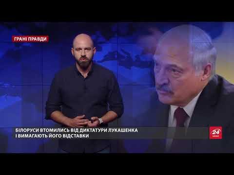 Лукашенко и Беларусь: почему эти отношения дали трещину, Грани правды