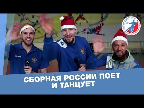 С Новым Гандболом! Поздравление от сборной России