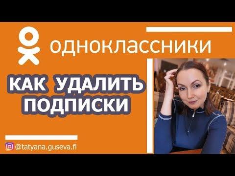 Как в Одноклассниках удалить подписки.