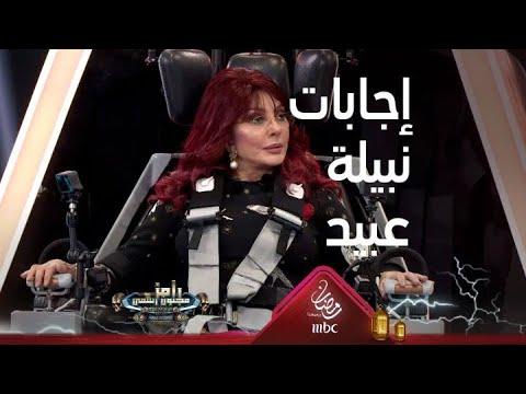 الحلقة الخامسة والعشرون من برنامج رامز مجنون رسمى والنجمة نبيلة عبيد