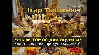 Есть ли Томос для Украины? Или последнее предупреждение Варфоломея