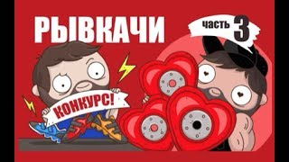 РЫВКАЧИ / Розыгрыш ШТАНГЕТОК Reebok !!!!!!!