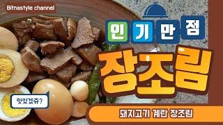면연력을 높여주는 돼지고기 계란 장조림!! 맛과 영양이…