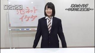 SKE48 「手をつなぎながら」公演 2分半の袋とじ 2019.7.16.