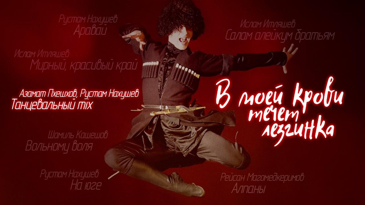 В моей крови течет лезгинка | Музыка Юга