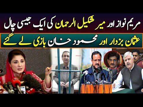 Hamid Mir, Saleem Safi and Marvi Sarmad are again active for Mir Shakeel ur Rehman - Umer Inam