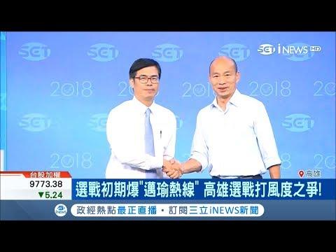 有志一同棄惡質選風 陳其邁韓國瑜開戰密約
