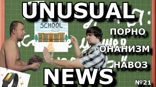 UNUSUAL NEWS — Порно, онанизм, навоз