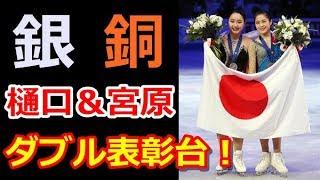 フィギュアスケート世界選手権で樋口新葉が銀、宮原知子が銅!ダブル表...