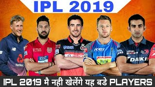 IPL 2019 : LIST OF PLAYERS WHO WILL NOT PLAY IN IPL 2019 | UNSOLD PLAYERS | ENGLAND & AUS PLAYERS
