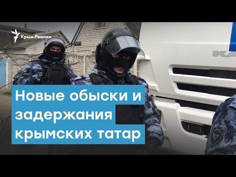 Бахчисарай. Новые обыски и задержания крымских татар | Крымский вечер