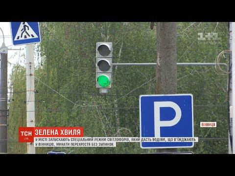 """Усі перехрестя на зелене світло: у Вінниці запускають """"Зелену хвилю"""""""