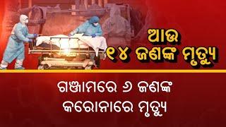 Coronavirus In Odisha: Covid 19 Claims Another Six Lives In Ganjam || KalingaTV