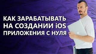 Appdown - заработок в iOS