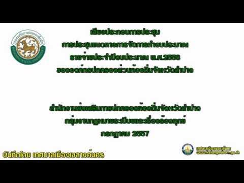 ประชุมแนวทางการจัดทำงบประมาณรายจ่ายปี 2558 ของอปท ลำปาง
