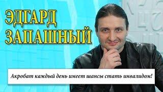 Интервью с Эдгардом Запашным