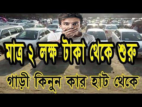 Second Hand Cars Hat in Cheap Price in Bd || Buy & sell Toyota,Honda,Prado,Allion,Premio || Dhaka