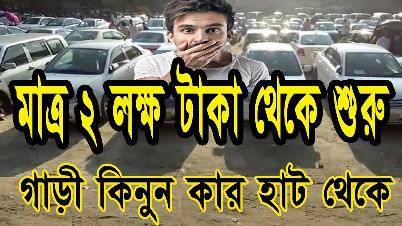 Second Hand Cars Hat in Cheap Price in Bd    Buy & sell Toyota,Honda ...