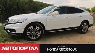 Тест Honda Crosstour от АвтоПортал