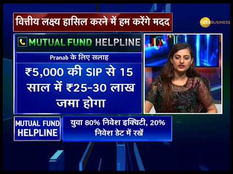Mutual Fund Helpline: Know where to invest in mutual funds @January 9, 2018