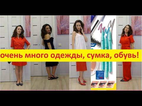Одежда Фаберлик 7 каталог, сумка Nikki, туфли в горох и красные слипоны