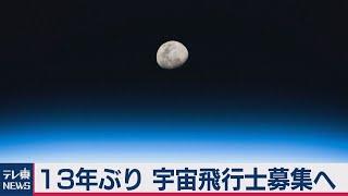 宇宙飛行士 13年ぶり募集へ(2020年10月23日)