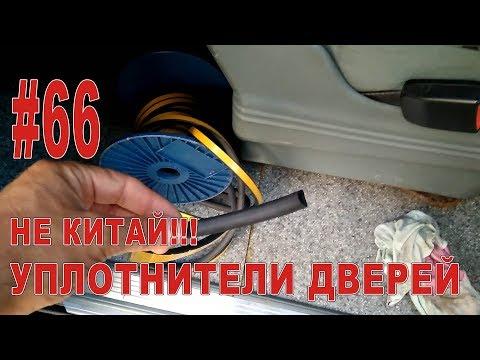 #66 Установка дверных уплотнителей. Уплотнитель дверей, капота и багажника. НЕ КИТАЙ!!!