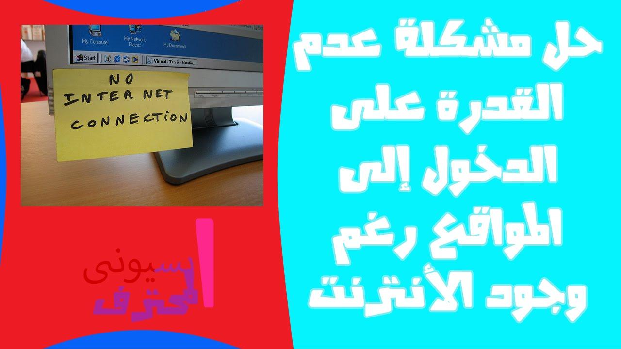 حل مشكلة عدم دخول المتصفحات والجهاز على الإنترنت رغم توافر الإنترنت