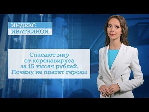 Спасают мир от коронавируса за 15 тысяч рублей. Почему не платят героям