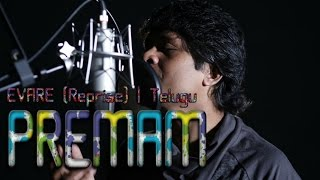 Download Hindi Video Songs - Premam Cover |  Evare Telugu Reprise  | Satyananda Rowlo