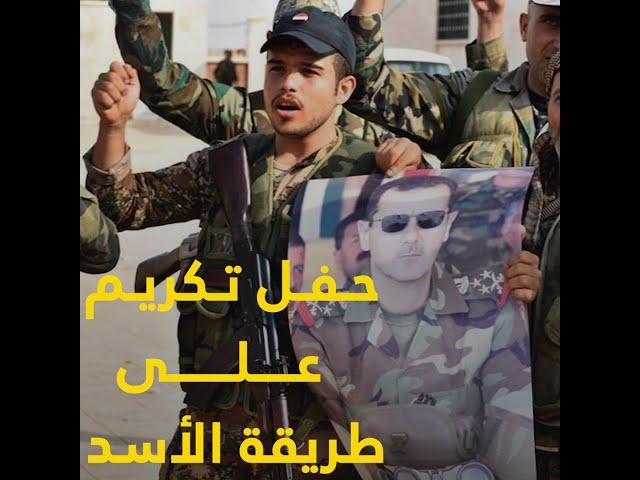 بشار الأسد يكرم ذوي قتلاه برمي عبوات المياه والبسكويت عليهم