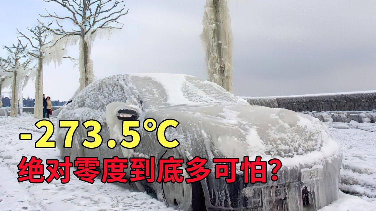 273 5℃絕對零度有多可怕?一切原子都停止運動,連光也會被凍住