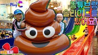 웅진플레이도시 수영장에서 똥튜브랑 무지개 슬라이드를 탔어요! 뽀롱뽀롱 뽀로로 율동체조 워터파크 체험 LimeTube & Toy 라임튜브