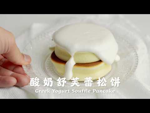一盘老酸奶舒芙蕾松饼 音乐版 Greek Yogurt Souffle Pancake Recipe