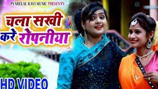 #Ujala Yadav का आ गया सबसे हिट रोपनी गीत - चला सखी करे रोपनिया ना -Kajari Geet 2019