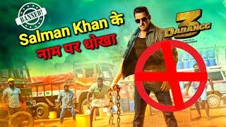 Salman Khan के नाम पर धोखा   Salman Khan के Fan's को आया गुस्सा Video 2019