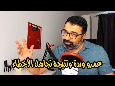 تعليقي على أزمة عمرو وردة واستبعاده من المنتخب | كلام قهاوي