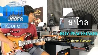 ยังไกล - BOY PEACEMAKER (Guitar Cover)
