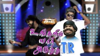 Ungalil Yaar Adutha TR | Episode 1 - Thala Ajith | Madras Central