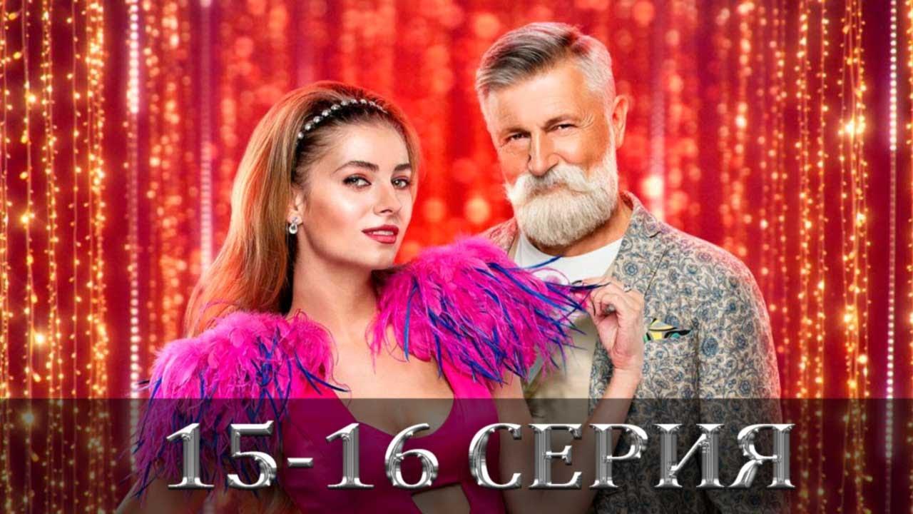 Папик - 16 серия - 1 сезон, Молодженый стс || 2020 Сериал