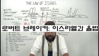 로버트 브레이커: 이스라엘 민족과 율법