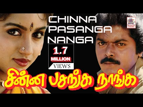 Chinna Pasanga Naanga Tamil Full movie | Murali | Revathi | சின்ன பசங்க நாங்க