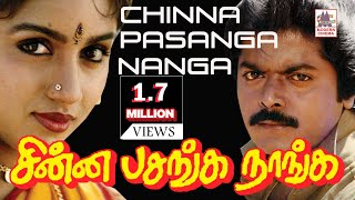 Gambar cover Chinna Pasanga Naanga Tamil Full movie | Murali | Revathi | சின்ன பசங்க நாங்க
