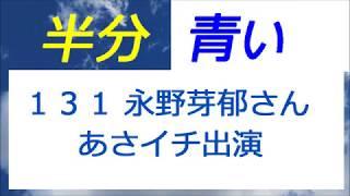 永野芽郁さんが「あさイチ」に出演してました。半分青い衣装でなく、真...