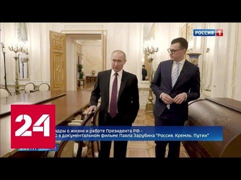 Путин оценил заявления Зеленского - Россия 24