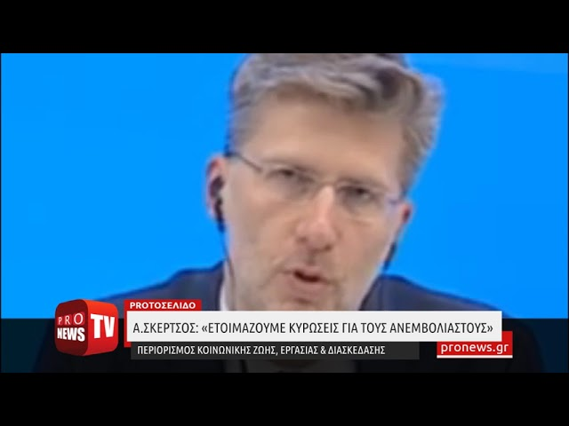 Α. Σκέρτσος: «Ετοιμάζουμε κυρώσεις για τους ανεμβολίαστους» - Περιορισμοί  σε κοινωνική ζωή, εργασία - YouTube