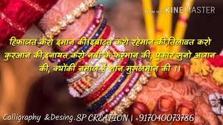 Wedding card kaise banaye muslimwedding video invitation card kaise banaye stopboris Image collections