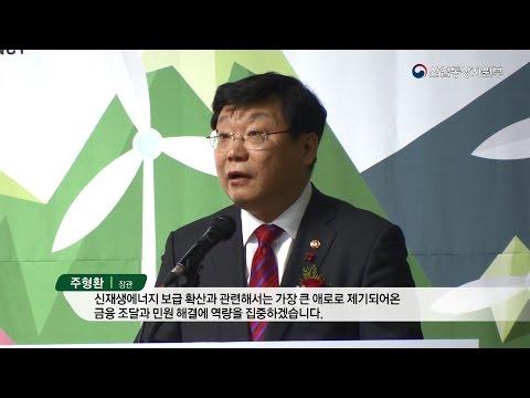 산업부-지자체 에너지신산업 활성화 공동협약식