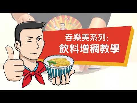 【吞樂美系列】飲料增稠教學