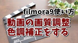 filmora(フィモーラ)使い方 #10 動画の画質調整・色調補正をする方法